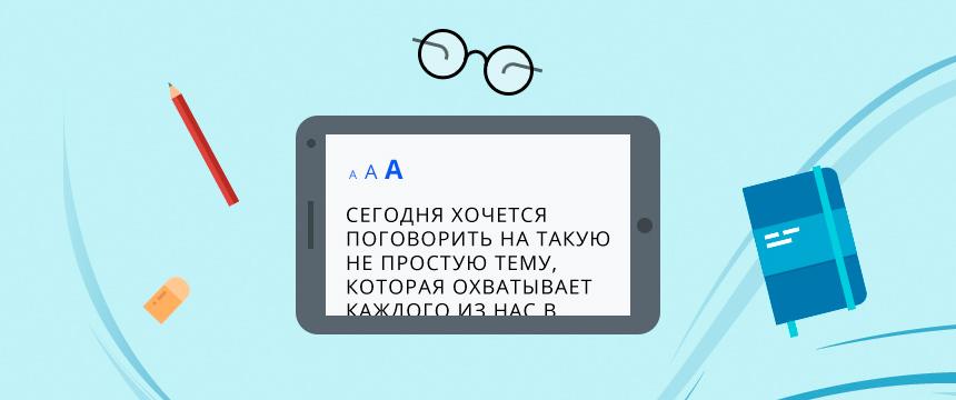 Как сделать версию для слабовидящих на html
