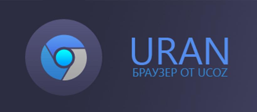 Uran – современный браузер от uCoz