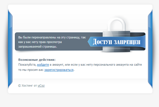 Доступ запрещен хостинг хостинг сервера pw