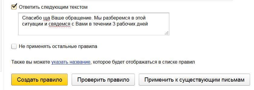 Яндекс Почта настройки