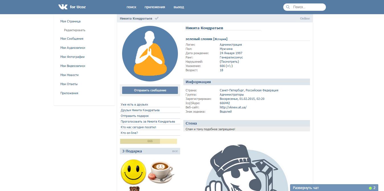 Скачать шаблон вконтакте для сайта ucoz