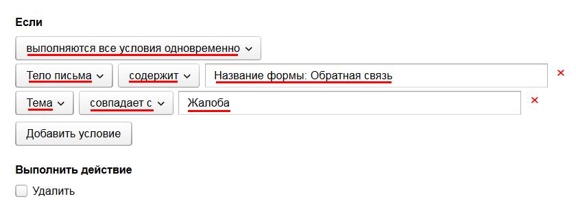 Яндекс Почта Условия