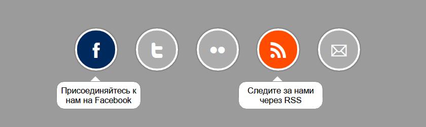 Социальное меню на чистом CSS