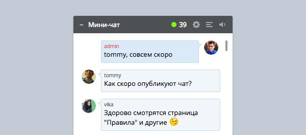 мини чат ajax юкоз: