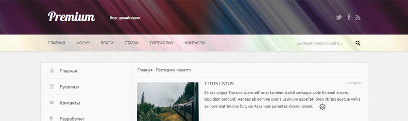 Шаблон Premium для блога на uCoz