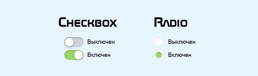 Стилизация чекбоксов и радиокнопок на чистом CSS
