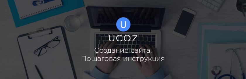 создание сайта на Ucoz пошаговая инструкция - фото 2