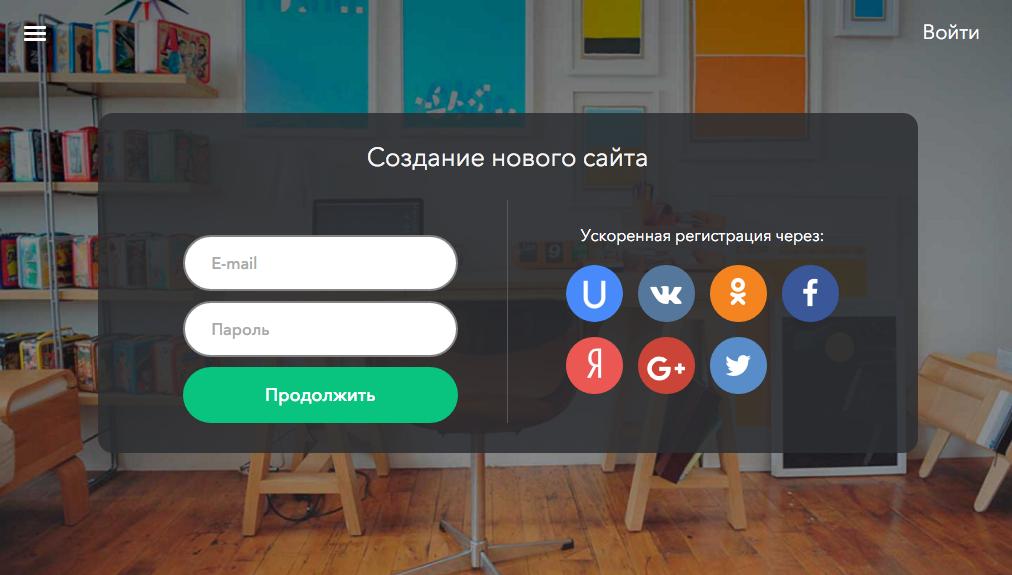 как создать свой сайт на ucoz пошаговая инструкция