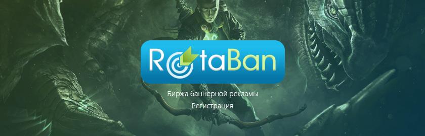 RotaBan – добавляем свой сайт в биржу