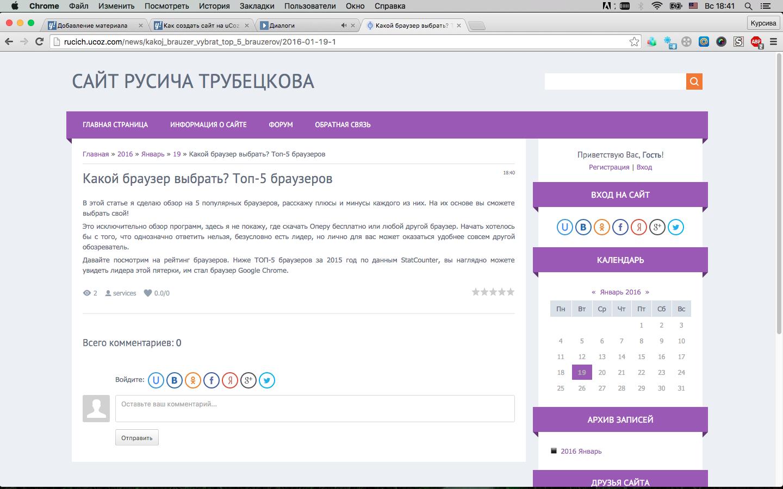 Как создать сайт на вордпресс пошаговая инструкция