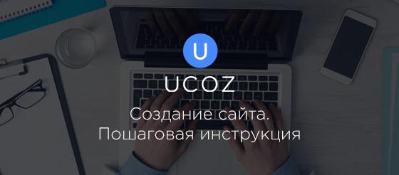 Как создать сайт на uCoz. Пошаговая инструкция