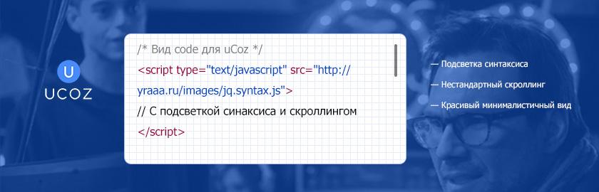 Вид code для uCoz с подсветкой синтаксиса