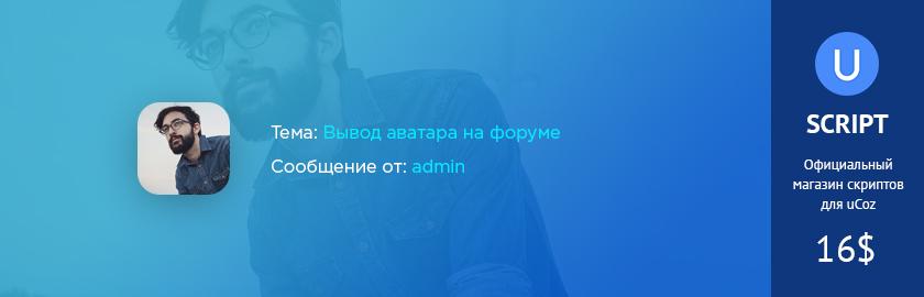 Вывод аватара на форуме для uCoz. PHP+JS
