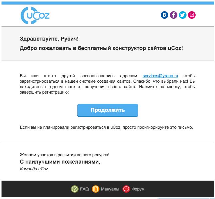 Пошаговая инструкция по редактированию сайтами ucoz