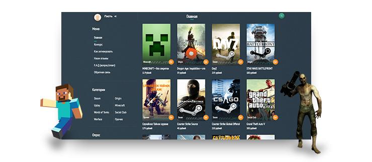 Ecooo - магазин игр и ключей