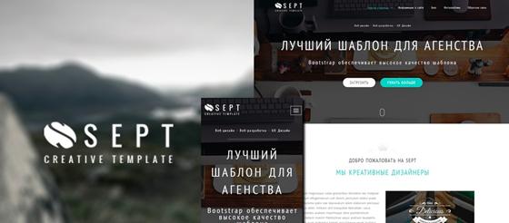 SEPT – Bootstrap шаблон для uCoz