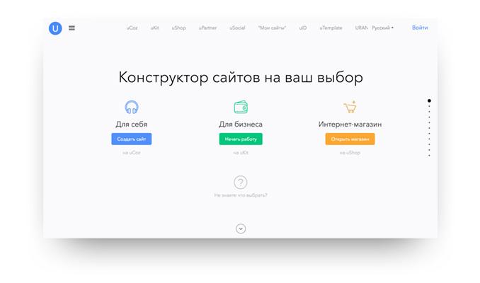 Сайты на uCoz