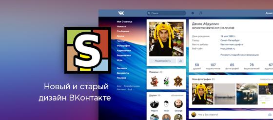 Как поменять дизайн ВКонтакте на свой