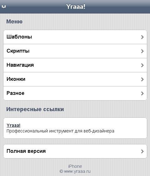 Шаблон PDA версии сайта для IPhone