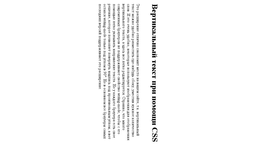 Вертикальный текст при помощи CSS