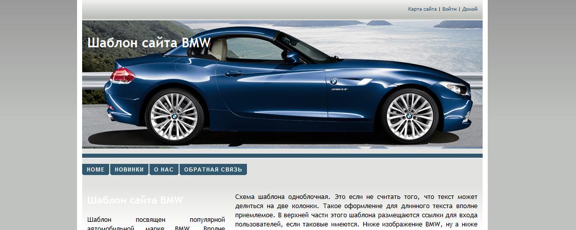 Шаблон сайта BMW