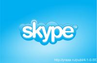 Создание Skype ссылки