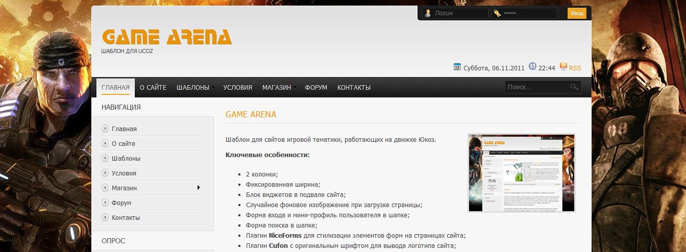 Игровой шаблон для сайта uCoz