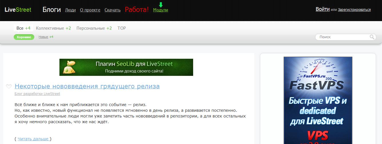 Копия Хабрахабра. LiveStreet