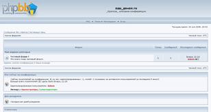 Простой шаблон для phpBB