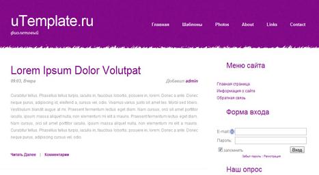 Фиолетовый шаблон для uCoz