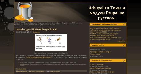 Дизайнерский шаблон для Drupal
