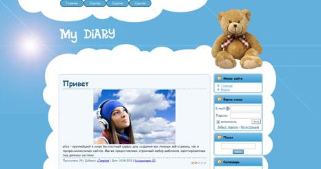 Голубой шаблон для блога на uCoz