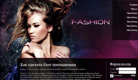 Шаблон Fashion для uCoz