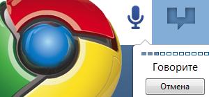Распознавание речи браузером Google Chrome x-webkit-speech