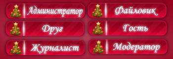 Новогодние иконки групп