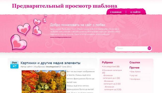 Розовый шаблон для Wordpress