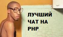 Лучший чат на PHP