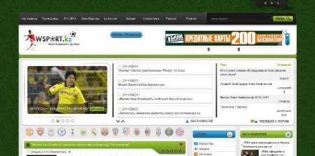 Футбольный шаблон для сайта на DLE