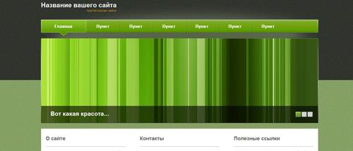 Зеленый шаблон для сайта HTML + JQuery