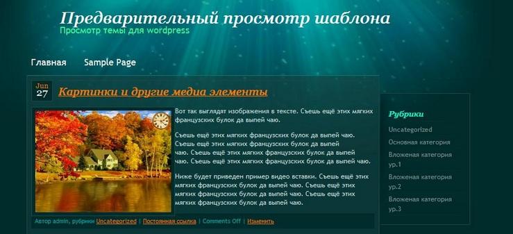 Шаблон «Подводный мир» для WordPress