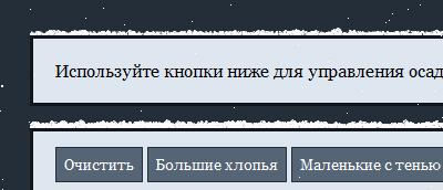 Снег для сайта на JQuery