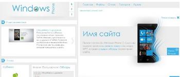 Шаблон «Windows Phone 7 v.2» на DLE