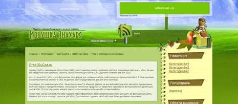 Зеленый шаблон для блога на uCoz