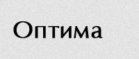 Шрифт «Optima»